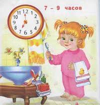 Дитячі вірші про час і розпорядок дня