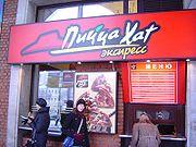 Філія американської мережі піцерій Піца Хат у Москві