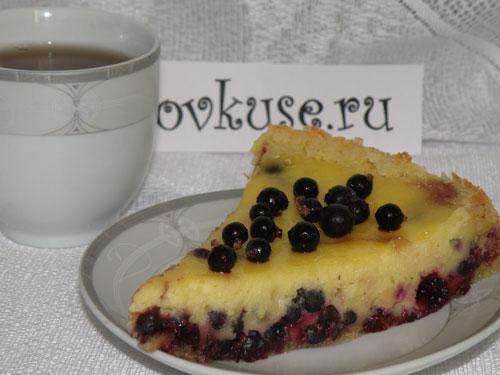 Пиріг зі сметанною заливкою і ягодами, рецепт приготування з фото