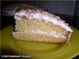 Сметанний пиріг